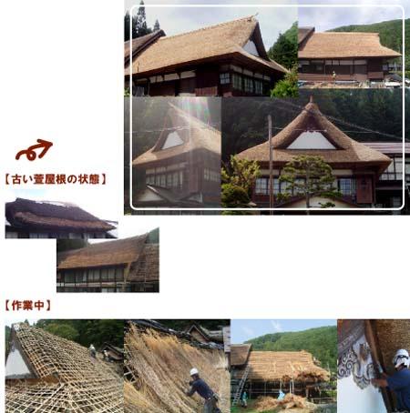 萱屋根工事