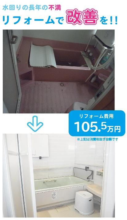 水回り・浴室